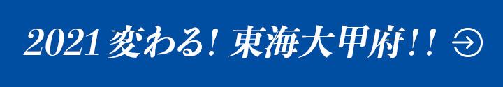 2021 変わる! 東海大甲府!!