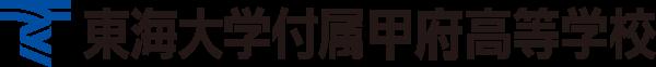 東海大学付属甲府高等学校